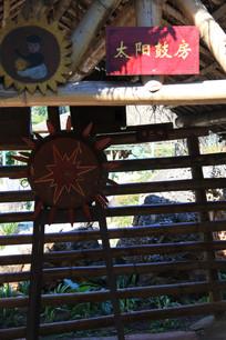拉祜族的太阳鼓