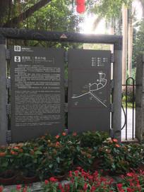 星海园景点介绍文字碑