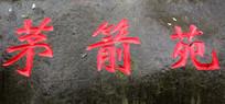石碑上的石刻文字