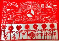 剪纸党旗图案