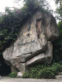 刻着摩星岭三个字的硕大的石头