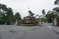 台湾大学校门