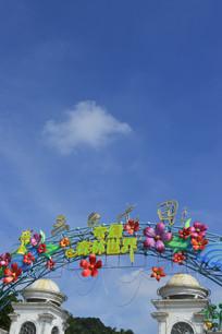 云台花园的标志