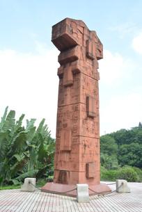 广州雕塑公园图腾柱