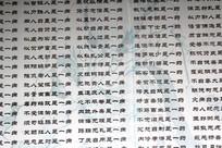 古建筑墙面的书法语录