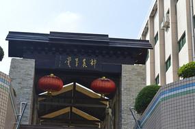 广州神农草堂中医药博物馆