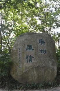 广州雕塑公园广州风情石刻
