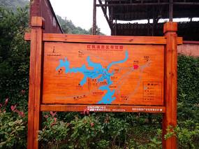 红枫湖景区导游牌
