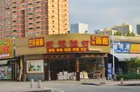 商铺建筑图片