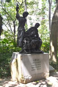 一家之主的雕塑