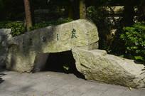 有岁月当痕四个字的大石头