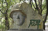 碑的人物雕塑