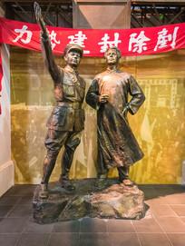 铲除封建势力雕像
