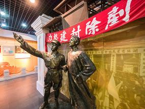 铲除封建势力塑像