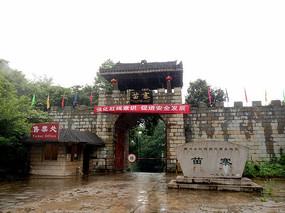 红枫湖苗寨景区城门