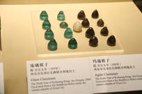 隋代玻璃棋子与玛瑙棋子
