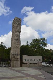 广州雕塑公园花岗岩巨柱巨石