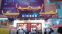 深圳东门美食街牌坊建筑夜景