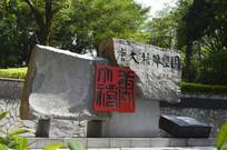 广州唐大禧雕塑园园匾