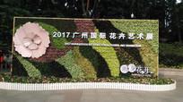 花卉艺术展背景墙