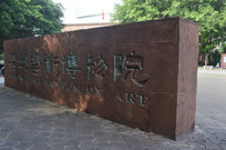 刻有广州艺术博物院的大理石
