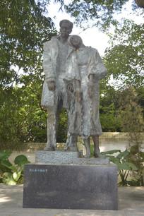 周文雍与陈铁军烈士人物雕塑