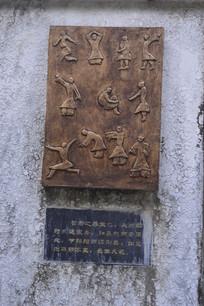 墙壁上的五禽操浮雕