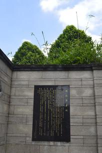 墙上的神农草堂记解说文字