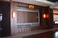 王老吉凉茶博物馆