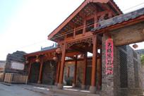 老井外的仿古实木建筑