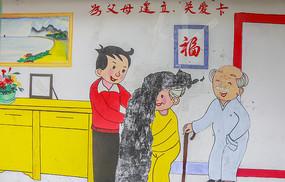 乡村壁画-敬老爱幼