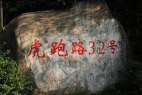 虎跑路32号石头路标