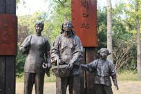 """白塔公园站台雕塑""""一家人"""""""