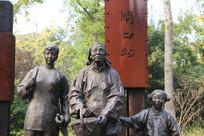 白塔公园站台雕塑闸口站