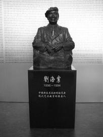 刘海粟雕像