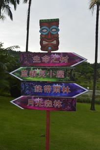 云台花园彩色灯展指示牌