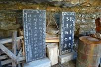 白人岩寺近代石碑
