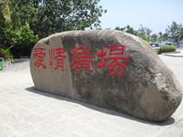 海南三亚爱情广场石头