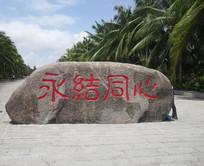 海南三亚永结同心石头