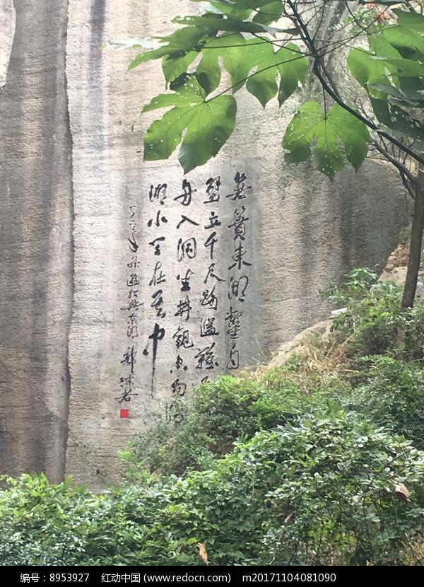 有诗句的崖壁图片