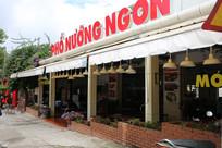越南烧烤店