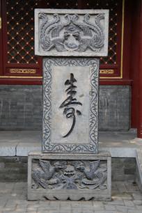 凤凰寿字石碑