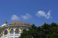 广州大伯爵酒店建筑一角