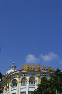 蓝天下的广州大伯爵酒店