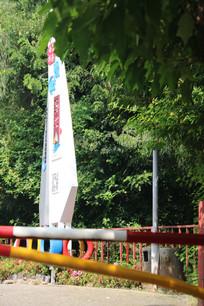 绿树前的白色帆船雕塑
