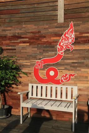 白色木椅与墙上的蛇形图案