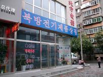 丹东韩文招牌的店铺