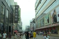 天津步行街