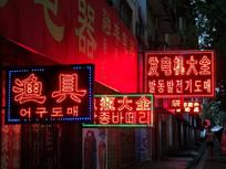 中朝双语LED广告牌