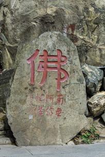泰山石刻佛字